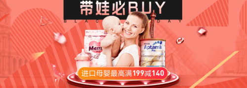 进口母婴用品最高满199-140