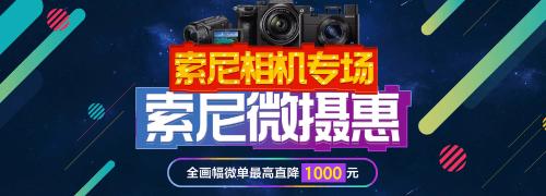 索尼相机最高直降1000元