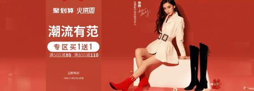 红蜻蜓女鞋满500-80/800-110