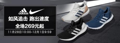 阿迪/耐克运动鞋269元起