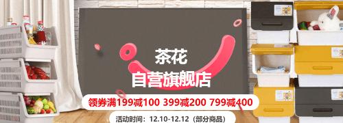 茶花收纳用品领券满199-100/399-200