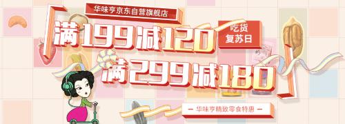华味亨休闲食品满199-120/299-180