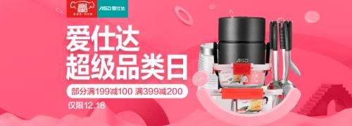 爱仕达厨具 部分满199-100/399-200