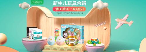 儿童玩具满88-20/168-50