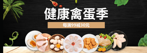 禽肉蛋类林券每满99-30