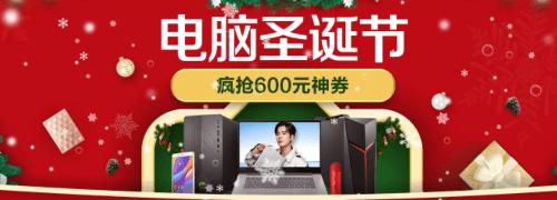 电脑整机领券最高满5000-600