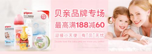 贝亲母婴用品最高满188-60