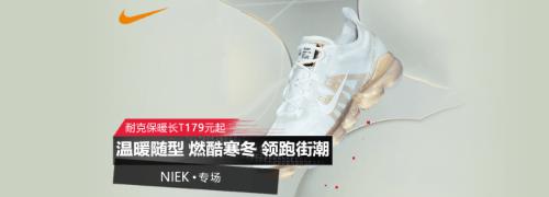 耐克运动鞋服179元起