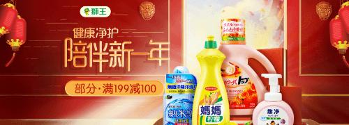 狮王清洁用品每满199-100