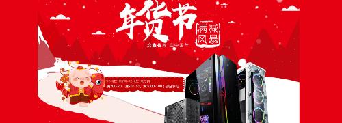 鑫谷电脑配件满200-20/1000-100