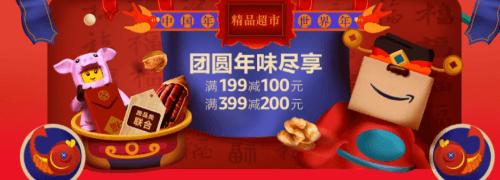 食品酒水/美妆/母婴等满199-100/399-200
