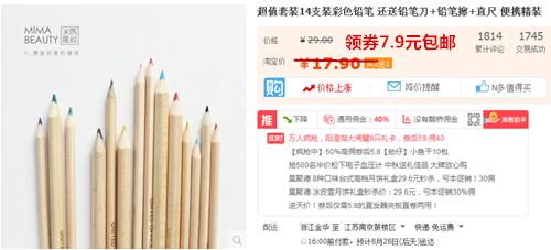 彩色铅笔.png