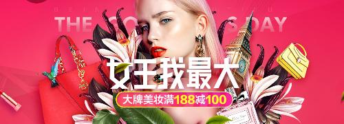 自营海外购美妆领券满188-100