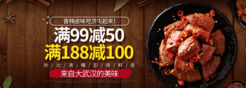 精武肉干肉脯满99-50/188-100