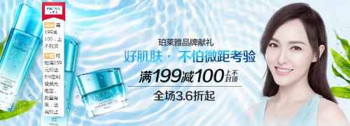珀莱雅化妆品3.6折起每满199-100