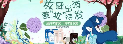 欧诗漫&御泥坊护肤品满99-50/199-100