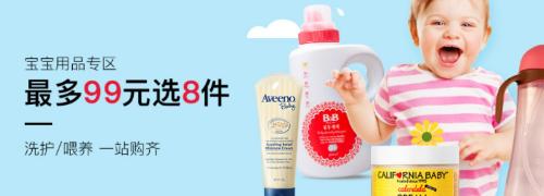 母婴洗护/喂养用品最多99元选8件