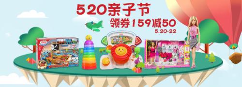 儿童玩具领券满159-50