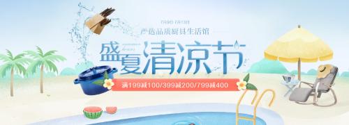 网易严选厨具满199-100/799-400