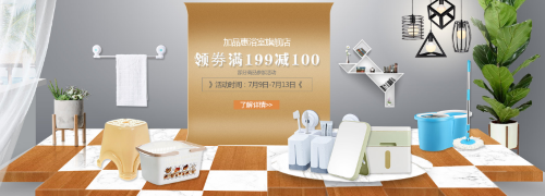 加品惠浴室用品领券满199-100