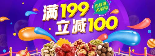 楼兰丝路休闲食品领券满199-100