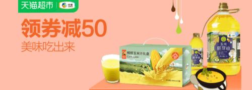 初萃食用油领券满99减50