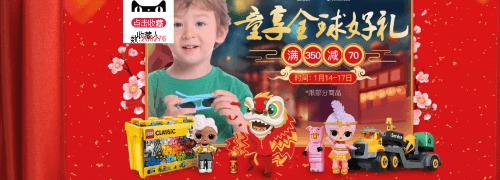 儿童玩具满350-70