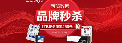 西部数据装机配件低至269元