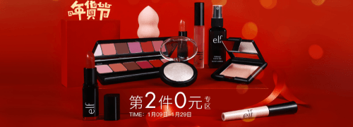 elf彩妆第2件0元