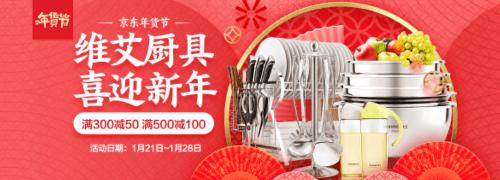 维艾锅具满300-50/500-100