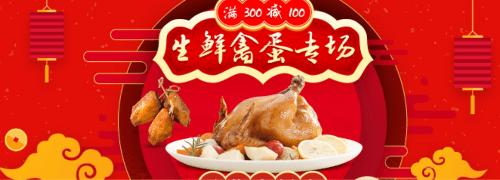 禽肉蛋类领券满300-100