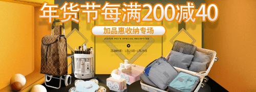 加品惠收纳用品每满200-40