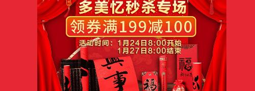 多美忆节庆饰品领券满199-100