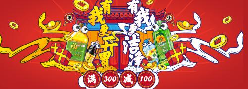 粮油干货/调味/清洁收纳领券满300-100