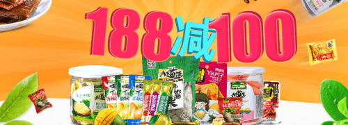 九道湾休闲食品领券满188减100