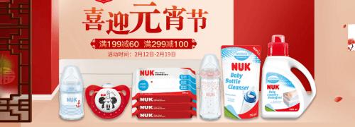 NUK喂养用品满199-60/299-100