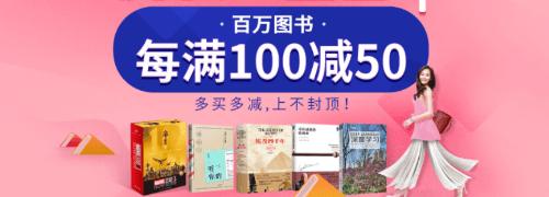 百万图书每满100减50