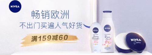 妮维雅进口护肤品满159-60