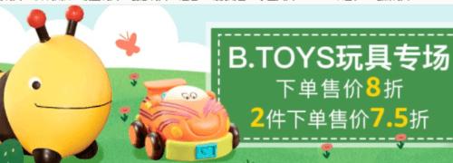 比乐玩具下单8折 2件7.5折