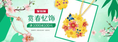 菜百珠宝首饰满1000-100