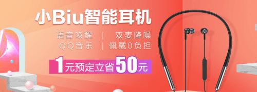 苏宁极物小Biu智能耳机1元预定立减50元