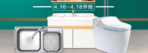 四季沐歌厨卫用品每满300-30