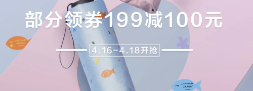 天堂晴雨伞领券满199-100