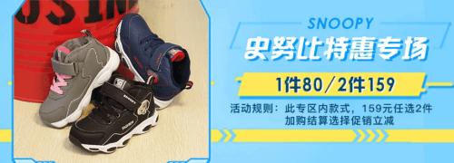 史努比童鞋159任选2件