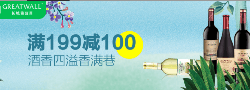 品牌葡萄酒满199减100