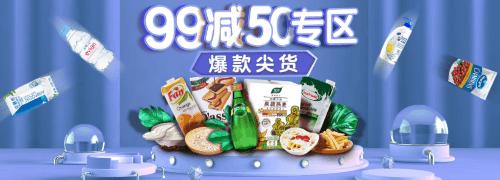 进口食品领券满99减50