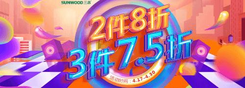 三木文具/耗材满2件8折 3件7.5折