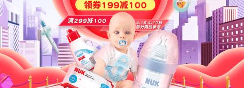 NUK喂养/洗护用品领券满199-100