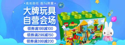 自营玩具领券满199-100/399-200