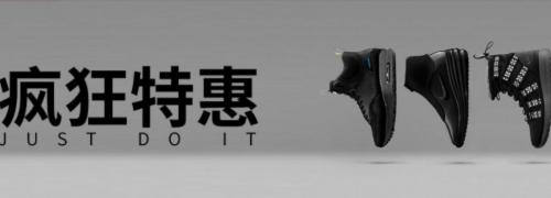 耐克运动鞋4.4折起